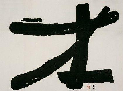 Café-tertulia: 'La modernidad desplazada: treinta años de arte abstracto chino', Caixaforum Barcelona