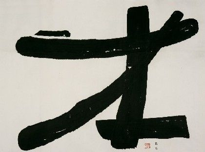 'La modernidad desplazada: treinta años de arte abstracto chino', Caixaforum Barcelona