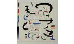 'Miró - dupin. arte y poesía', fundación joan miró, Barcelona
