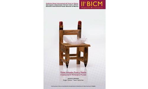 '11ª Bienal internacional del Cartel en México', museo Franz Mayer, Ciudad de México